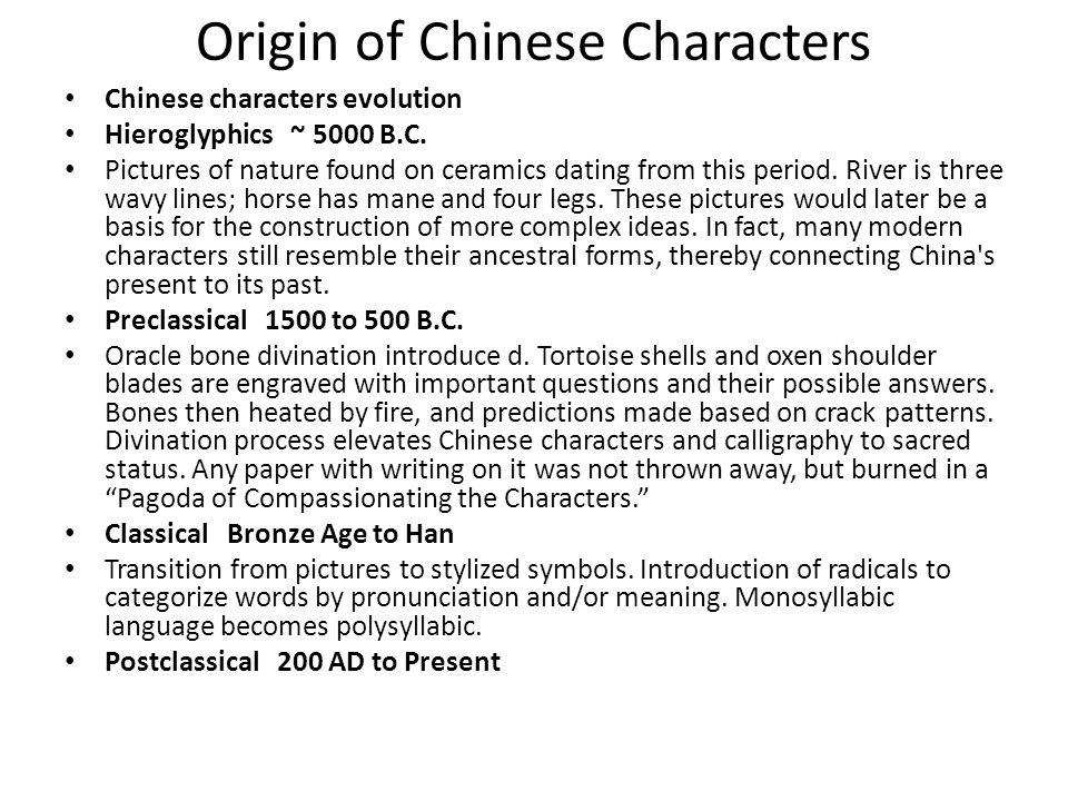 Origin of Chinese Characters Chinese characters evolution Hieroglyphics ~ 5000 B.C.