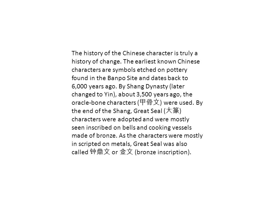 The history of the Chinese character is truly a history of change.