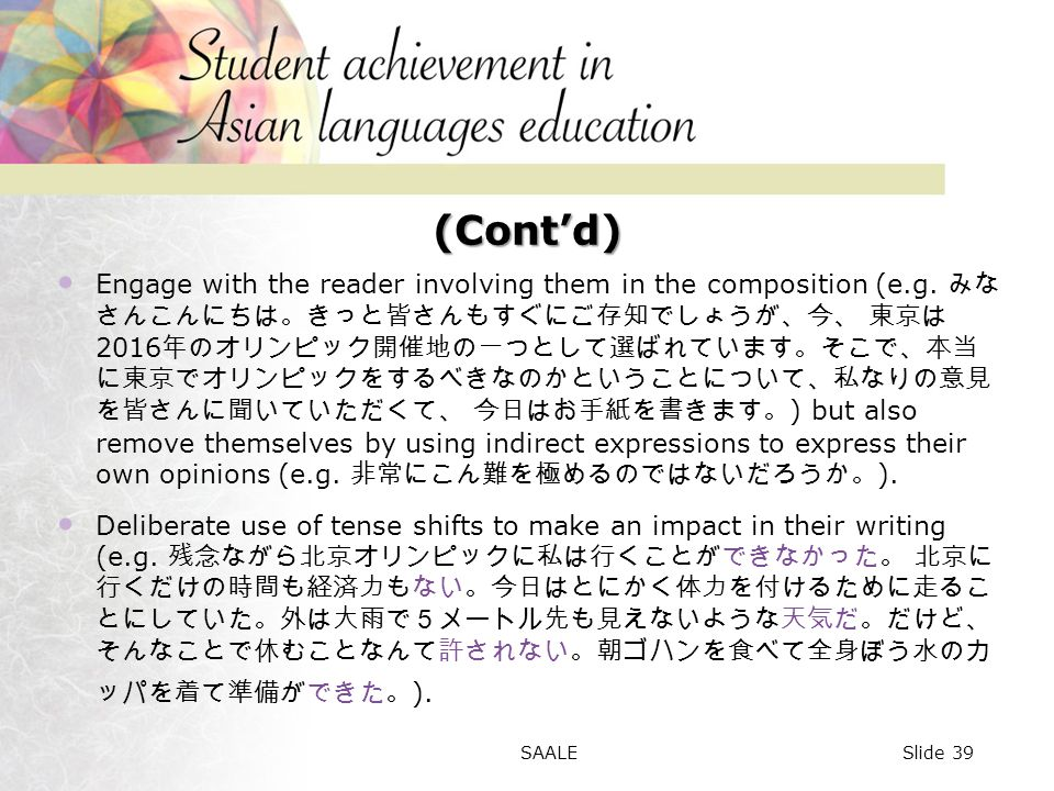 (Cont'd) Engage with the reader involving them in the composition (e.g.