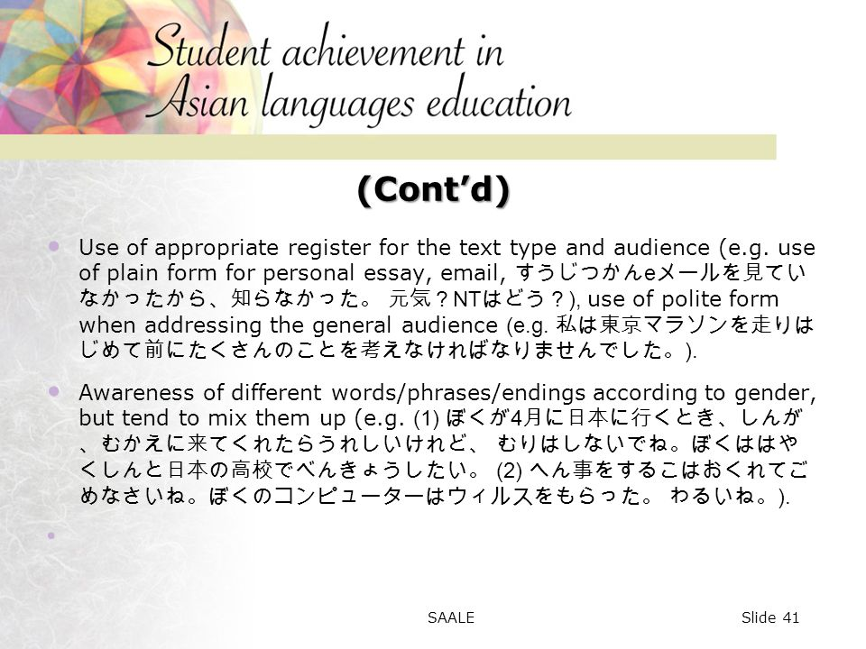 (Cont'd) Use of appropriate register for the text type and audience (e.g. use of plain form for personal essay, email, すうじつかん e メールを見てい なかったから、知らなかった。