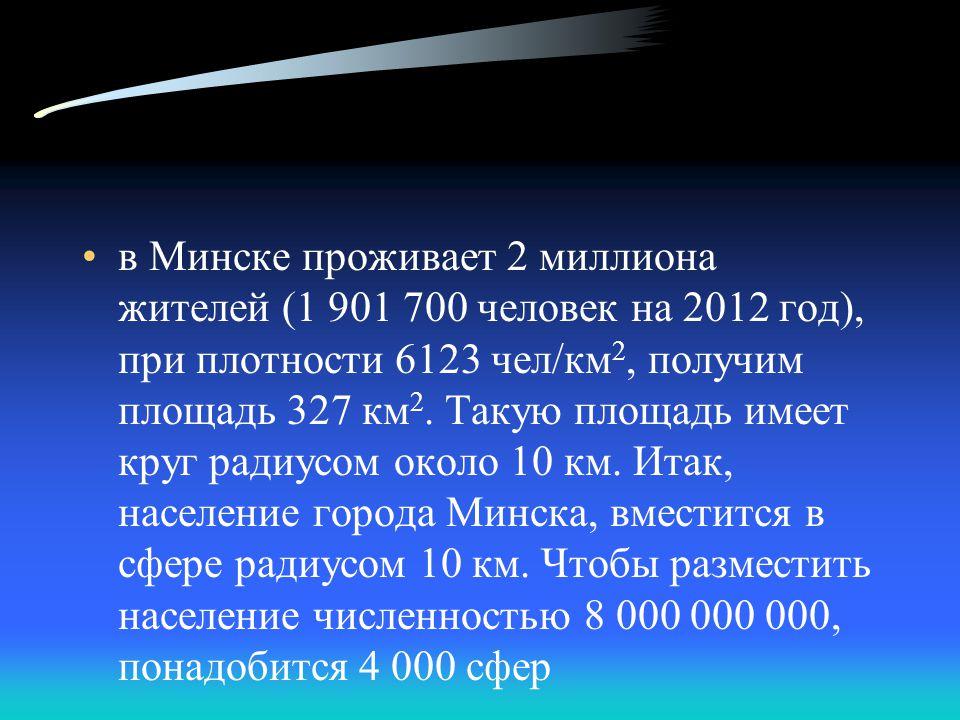 в Минске проживает 2 миллиона жителей (1 901 700 человек на 2012 год), при плотности 6123 чел/км 2, получим площадь 327 км 2.