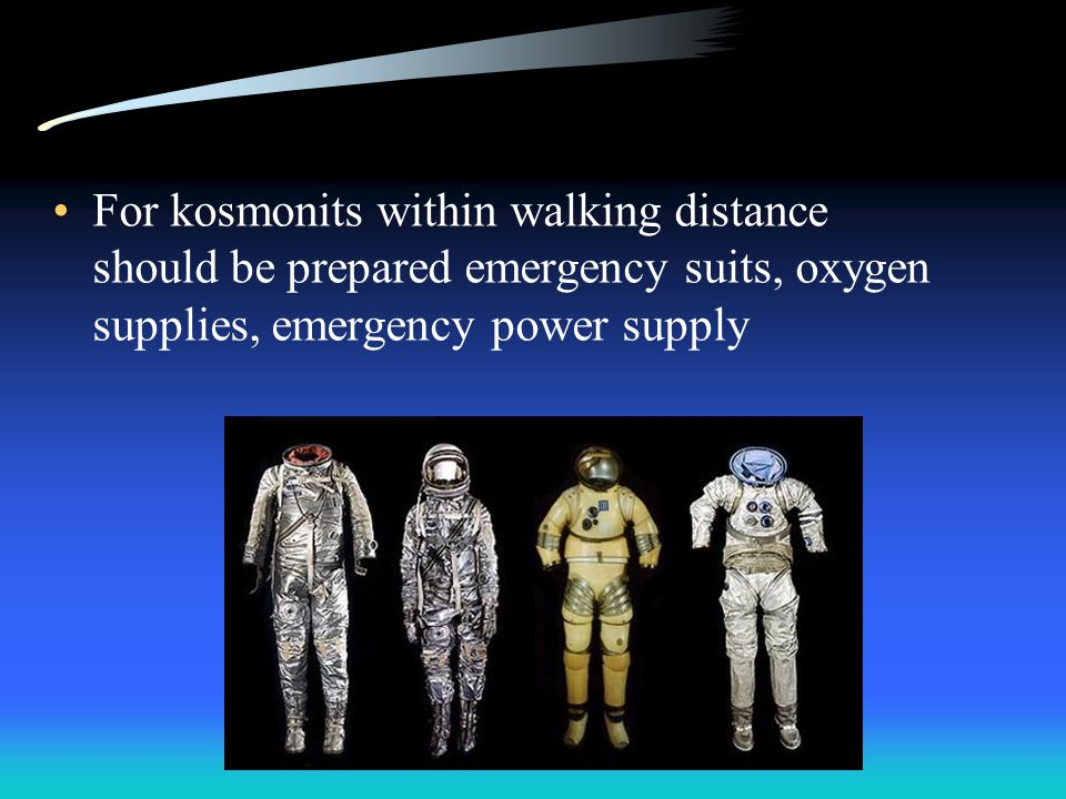 For kosmonits within walking distance should be prepared emergency suits, oxygen supplies, emergency power supply