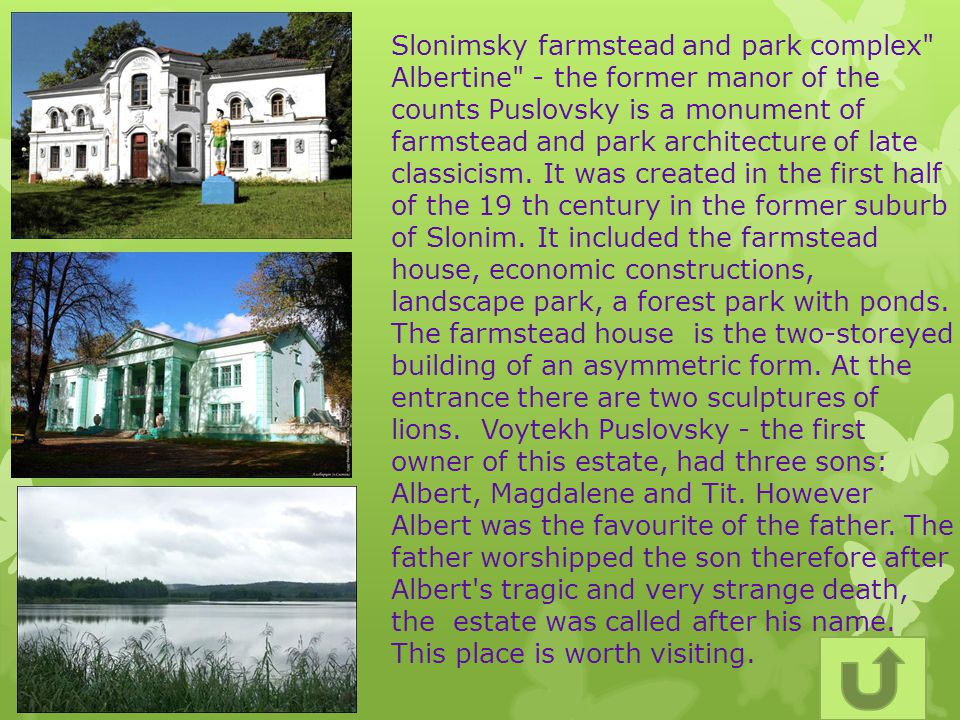 Slonimsky farmstead and park complex Albertine - the former manor of the counts Puslovsky is a monument of farmstead and park architecture of late classicism.