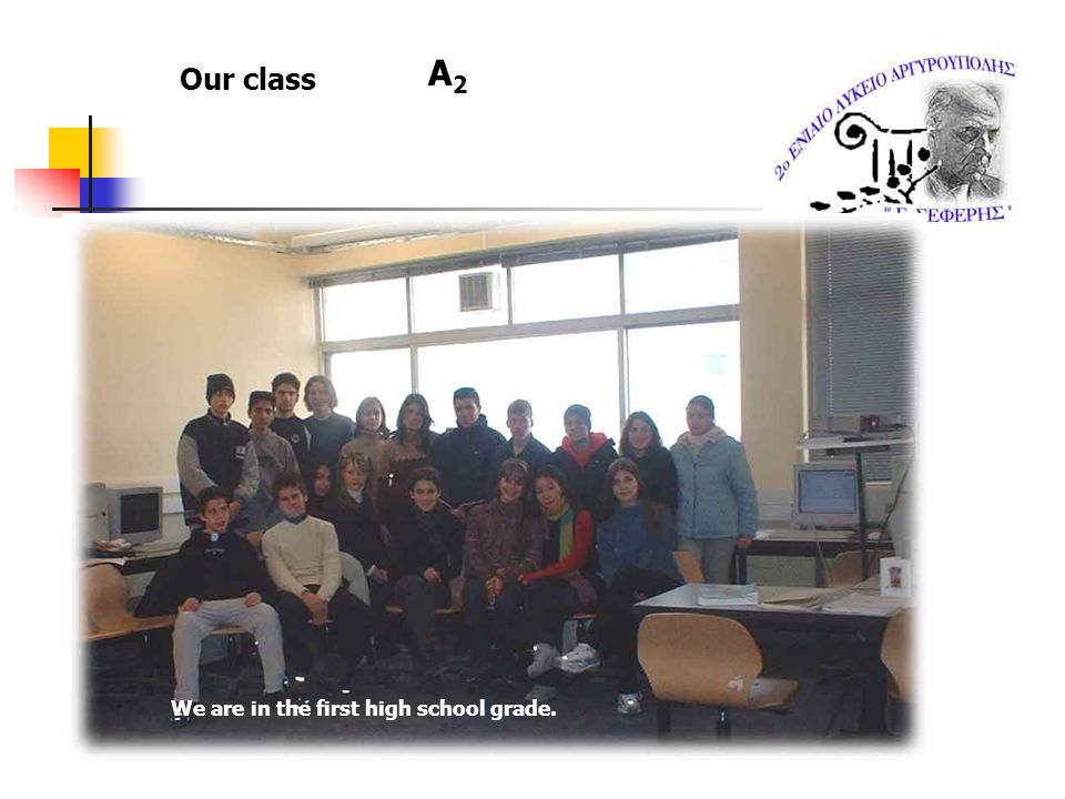 Our class Α2Α2 We are in the first high school grade.