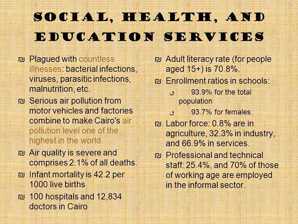 Social, health, and Education Services ₪Plagued with countless illnesses: bacterial infections, viruses, parasitic infections, malnutrition, etc. ₪Ser