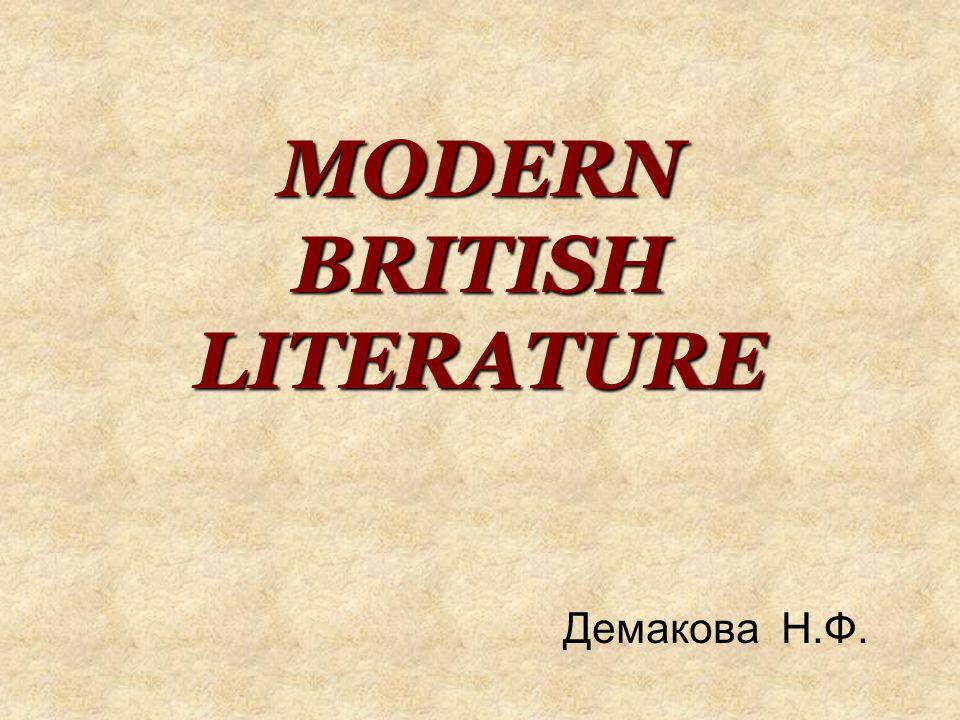 MODERN BRITISH LITERATURE Демакова Н.Ф.