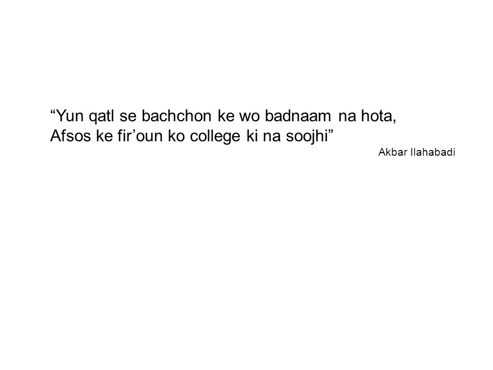Yun qatl se bachchon ke wo badnaam na hota, Afsos ke fir'oun ko college ki na soojhi Akbar Ilahabadi