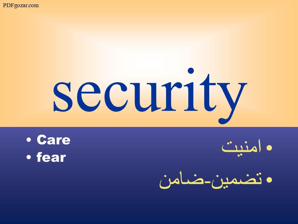 security Care fear امنيت تضمين - ضامن PDFgozar.com
