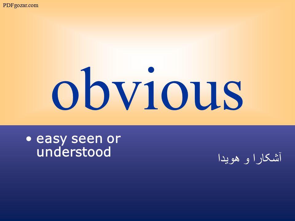 obvious easy seen or understood آشکارا و هویدا PDFgozar.com