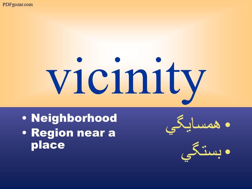 vicinity Neighborhood Region near a place همسايگي بستگي PDFgozar.com