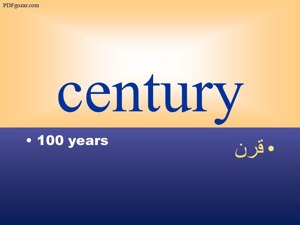 century 100 years قرن PDFgozar.com