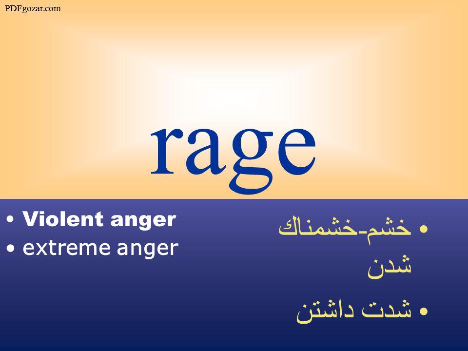 rage Violent anger extreme anger خشم - خشمناك شدن شدت داشتن PDFgozar.com