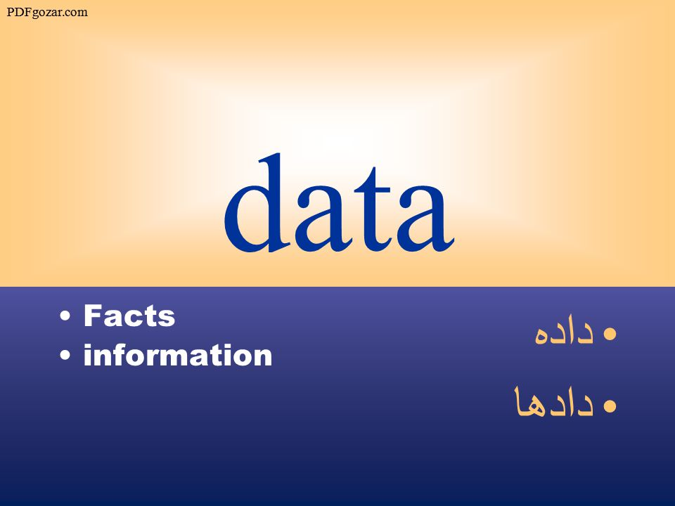 data Facts information داده دادها PDFgozar.com