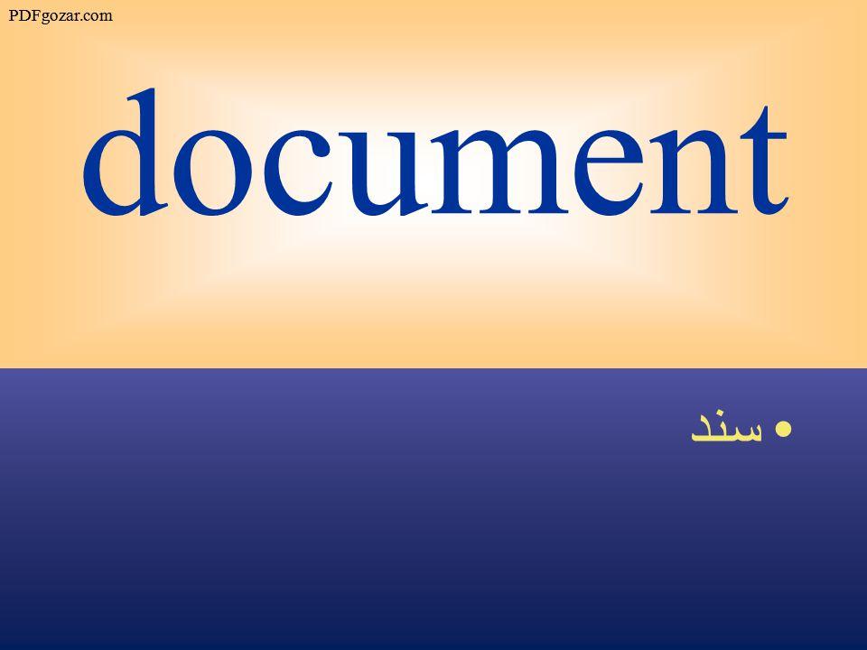document سند PDFgozar.com