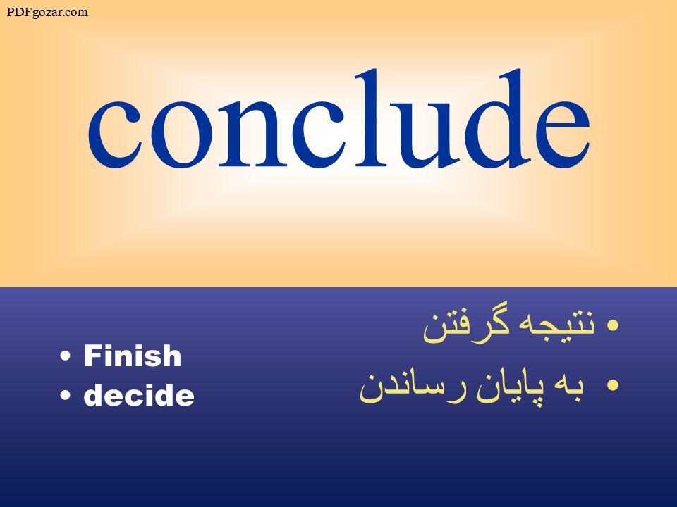 conclude Finish decide نتيجه گرفتن به پايان رساندن PDFgozar.com