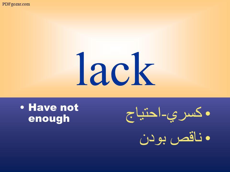 lack Have not enough كسري - احتياج ناقص بودن PDFgozar.com