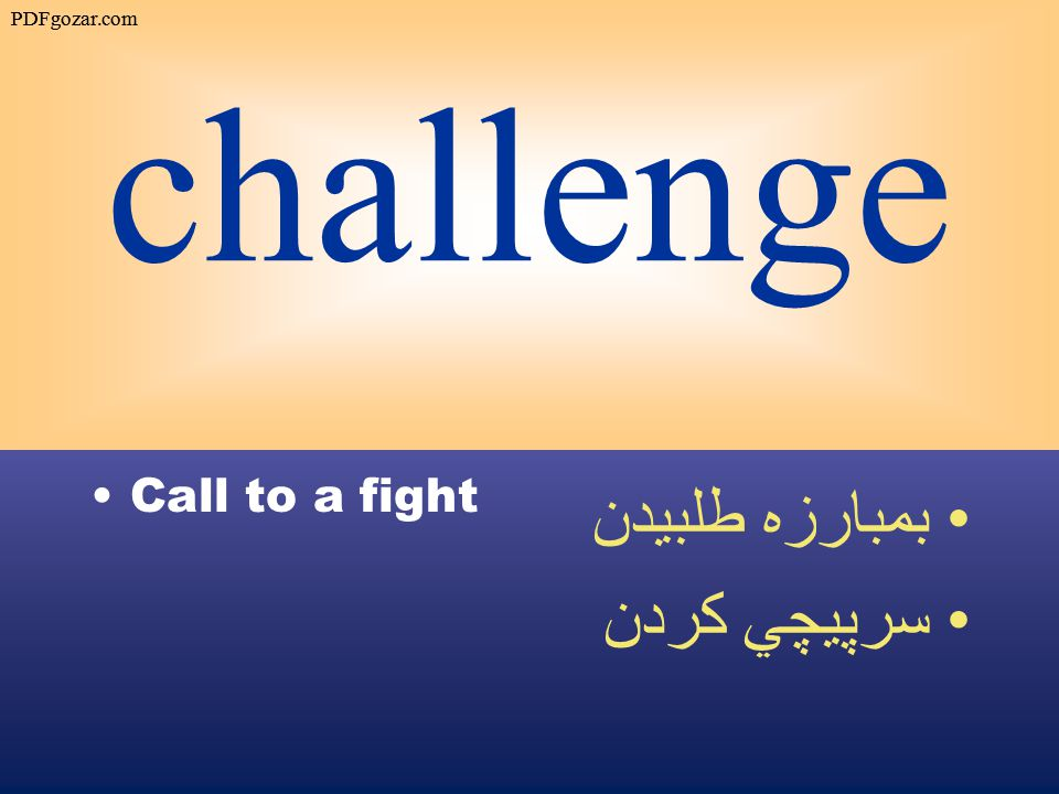 challenge Call to a fight بمبارزه طلبيدن سرپيچي كردن PDFgozar.com