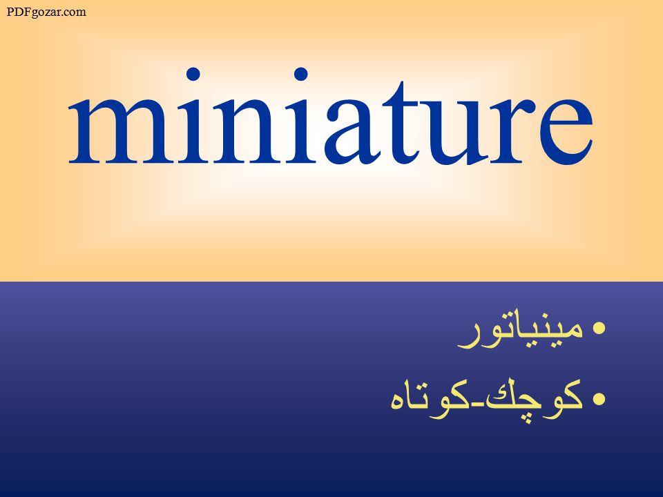 miniature مينياتور كوچك - كوتاه PDFgozar.com