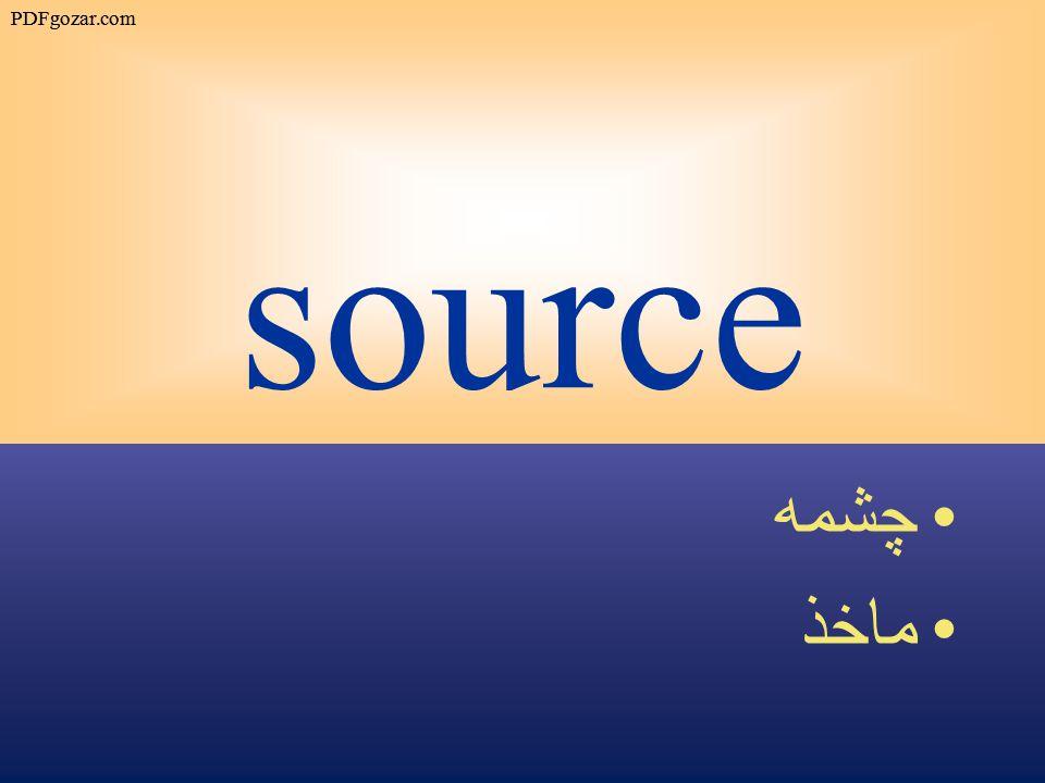source چشمه ماخذ PDFgozar.com