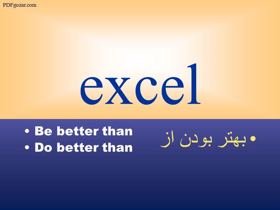 excel Be better than Do better than بهتر بودن از PDFgozar.com