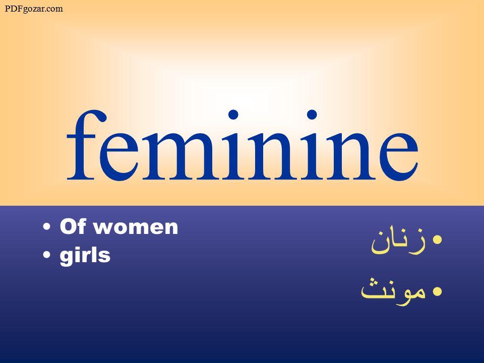 feminine Of women girls زنان مونث PDFgozar.com