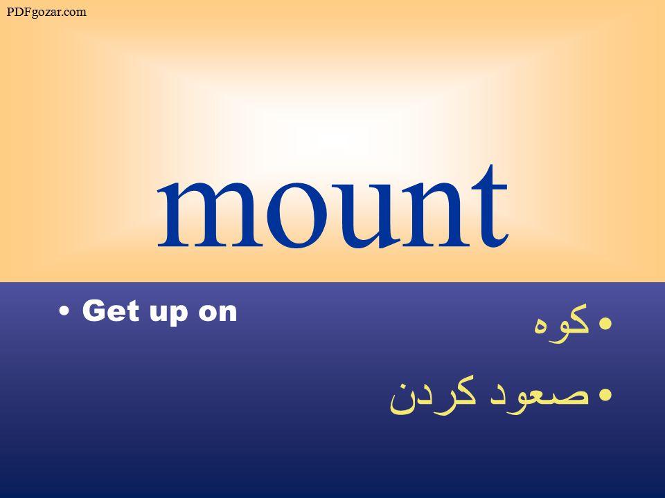mount Get up on كوه صعود كردن PDFgozar.com