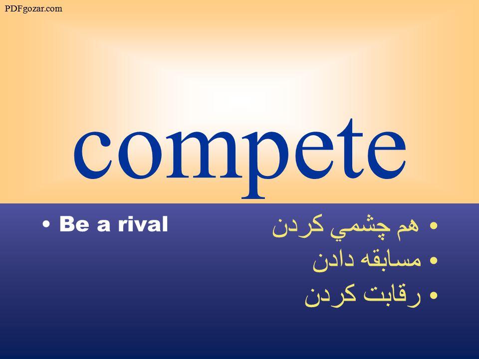 compete Be a rival هم چشمي كردن مسابقه دادن رقابت کردن PDFgozar.com