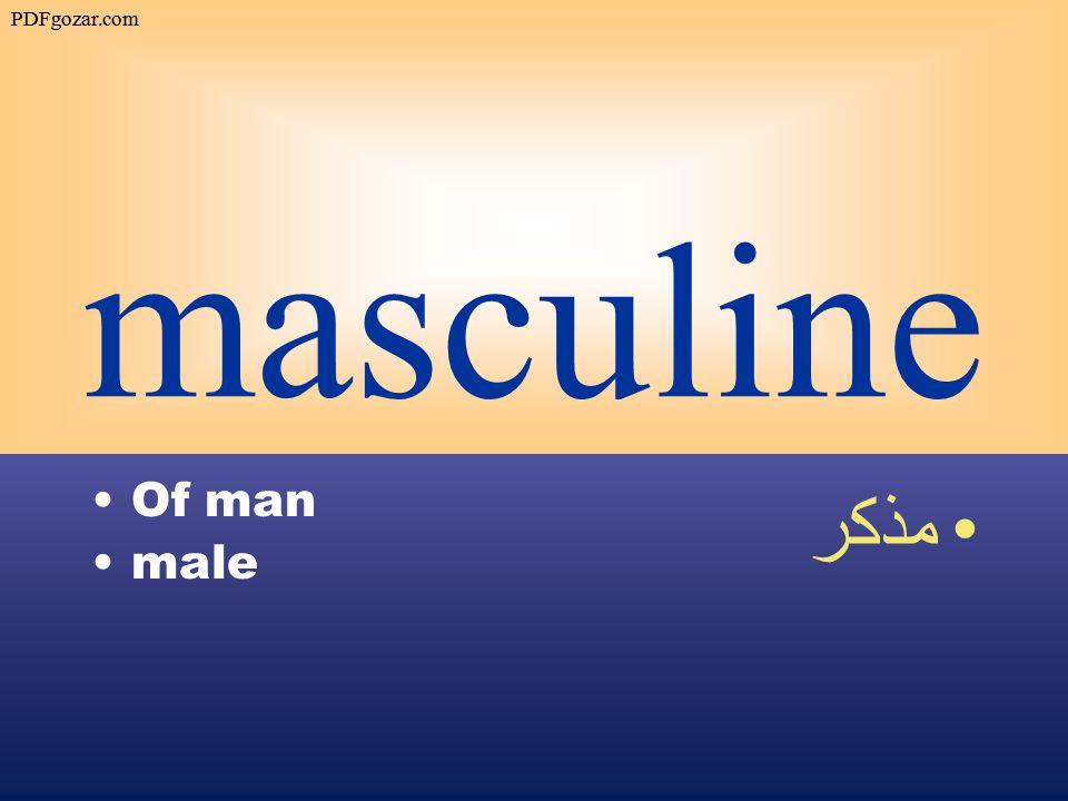 masculine Of man male مذكر PDFgozar.com