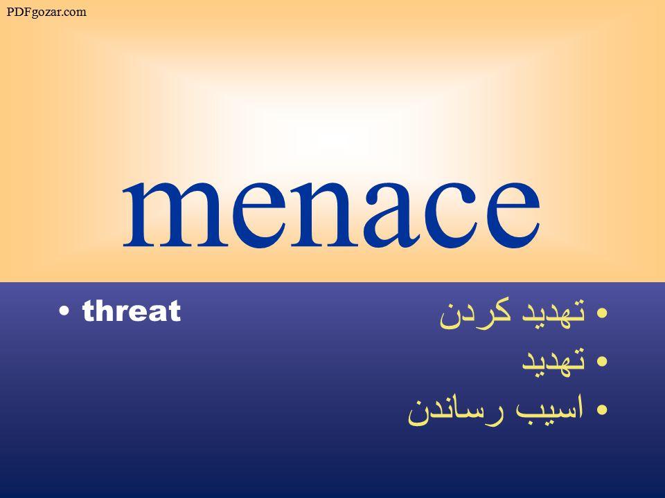 menace threat تهديد كردن تهديد اسیب رساندن PDFgozar.com