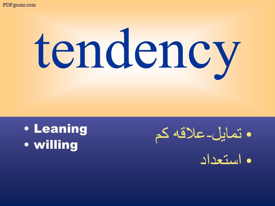 tendency Leaning willing تمايل - علاقه كم استعداد PDFgozar.com