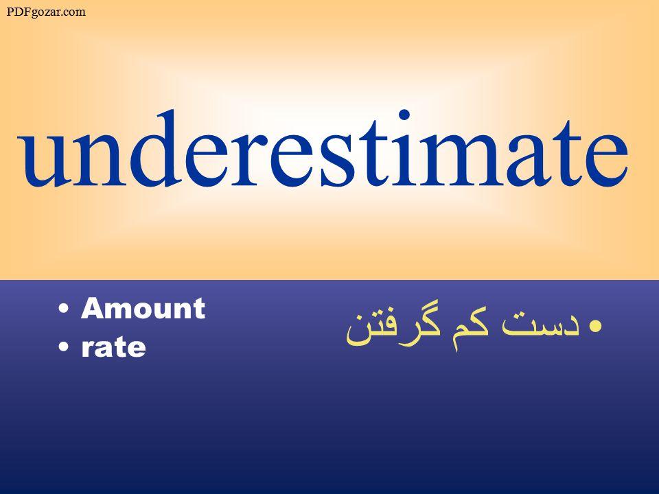 underestimate Amount rate دست كم گرفتن PDFgozar.com
