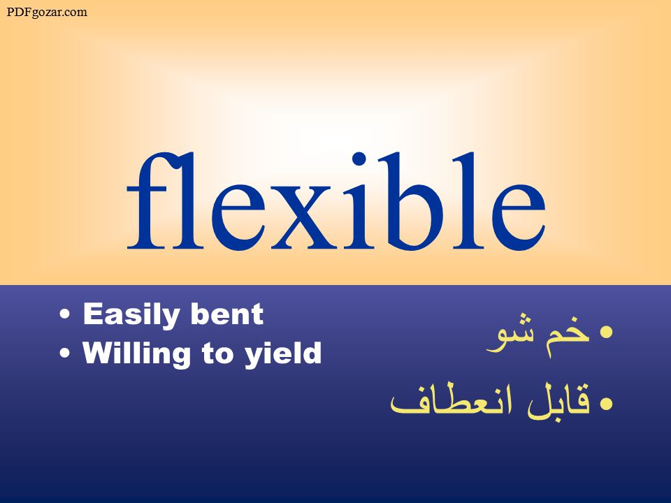 flexible Easily bent Willing to yield خم شو قابل انعطاف PDFgozar.com