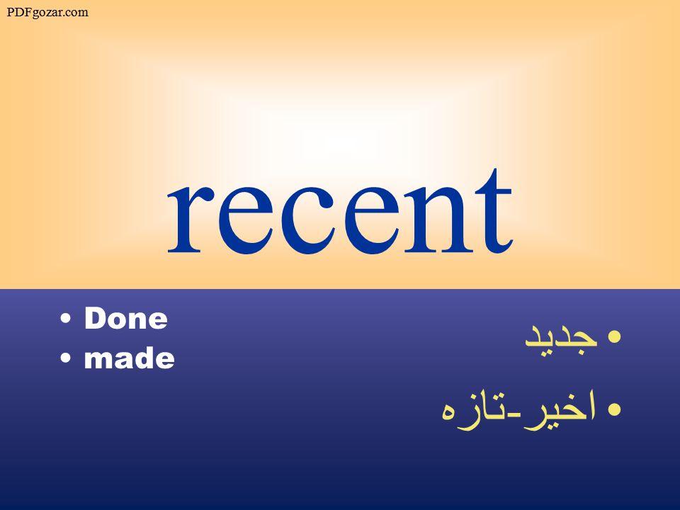 recent Done made جديد اخير - تازه PDFgozar.com