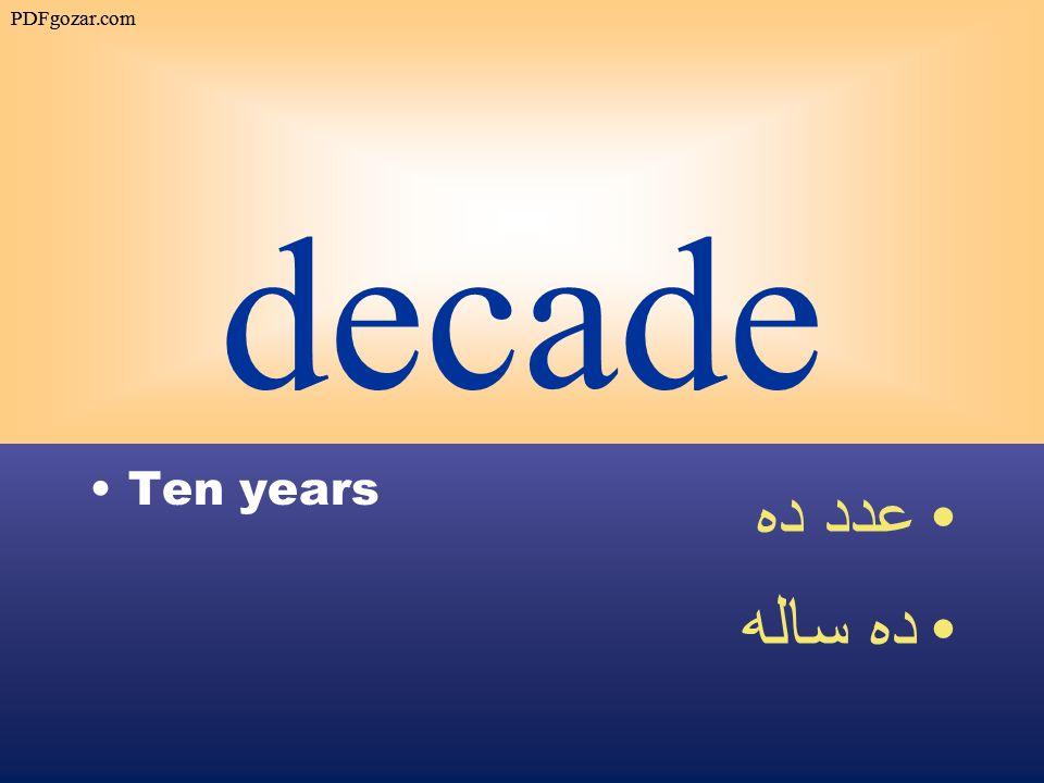 decade Ten years عدد ده ده ساله PDFgozar.com