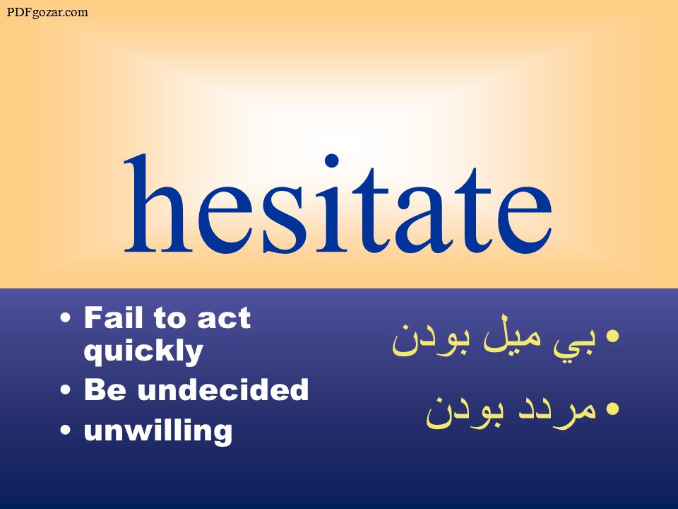 hesitate Fail to act quickly Be undecided unwilling بي ميل بودن مردد بودن PDFgozar.com