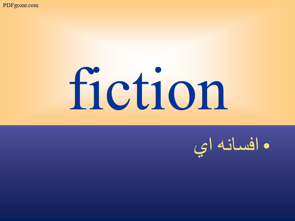 fiction افسانه اي PDFgozar.com