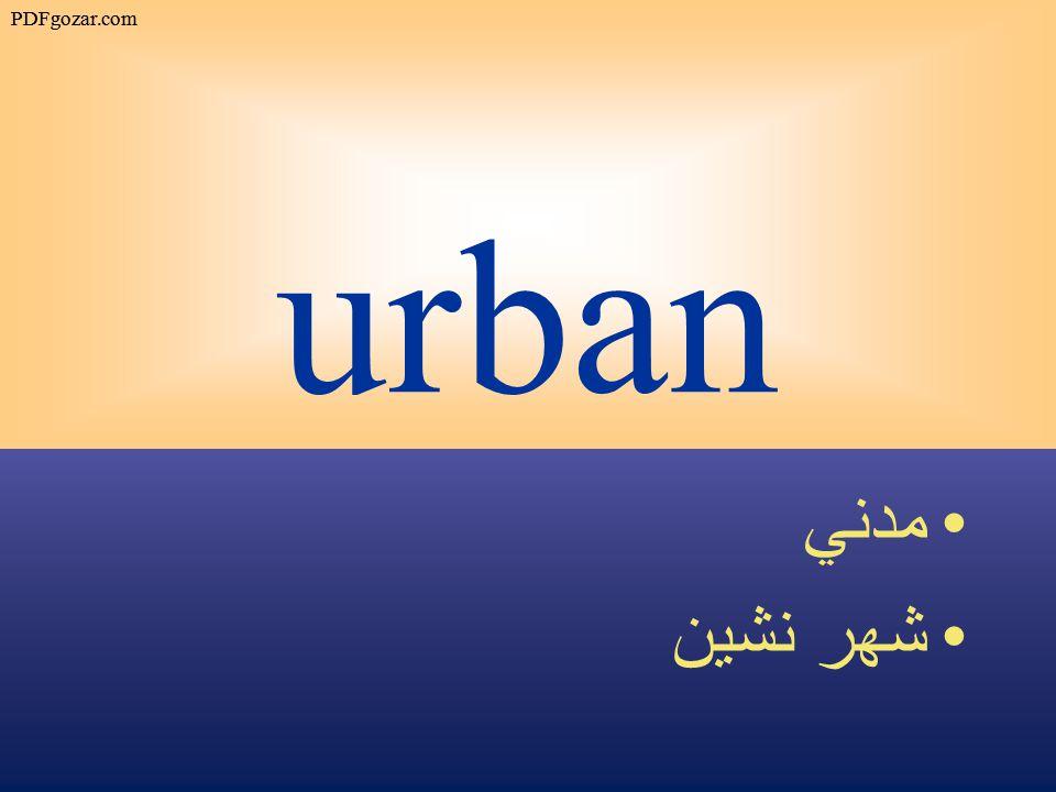 urban مدني شهر نشين PDFgozar.com