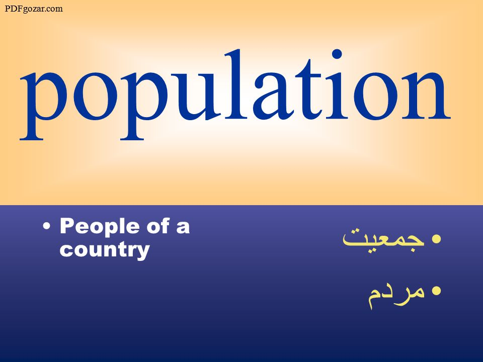 population People of a country جمعيت مردم PDFgozar.com