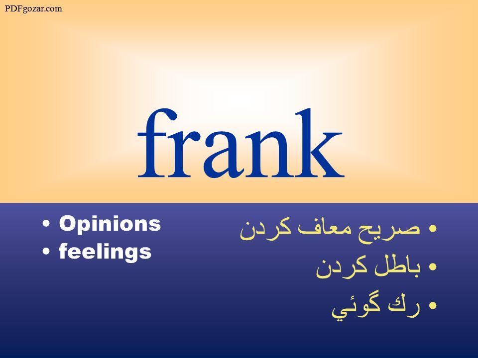 frank Opinions feelings صريح معاف كردن باطل كردن رك گوئي PDFgozar.com