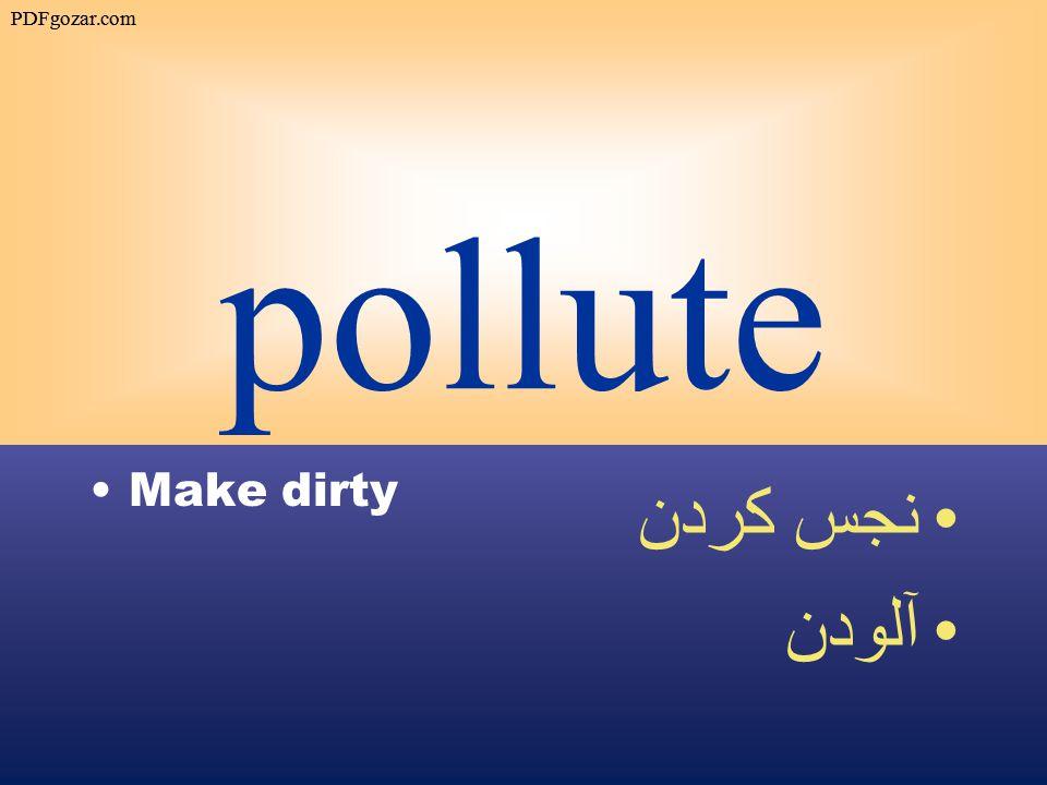 pollute Make dirty نجس كردن آلودن PDFgozar.com