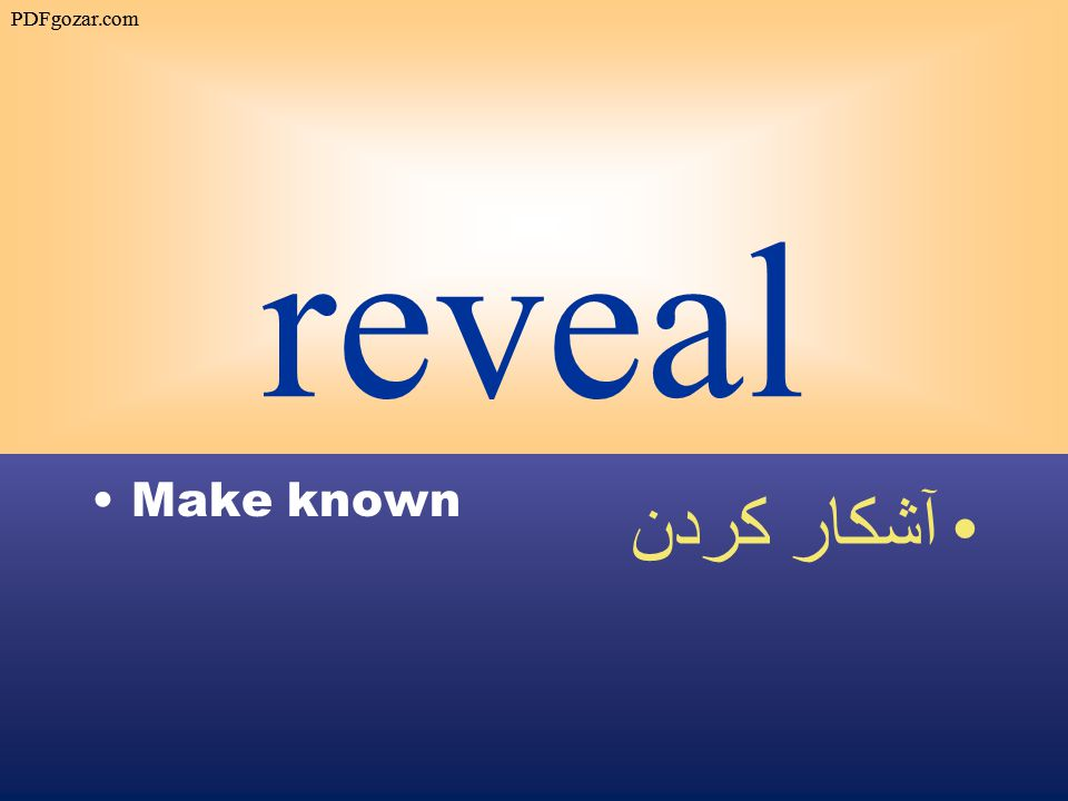 reveal Make known آشكار كردن PDFgozar.com