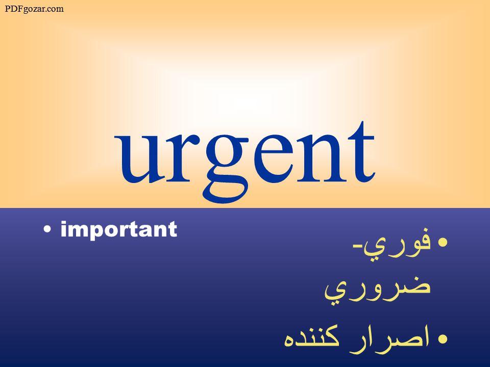 urgent important فوري - ضروري اصرار كننده PDFgozar.com