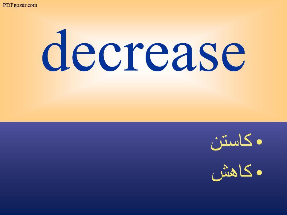decrease كاستن كاهش PDFgozar.com