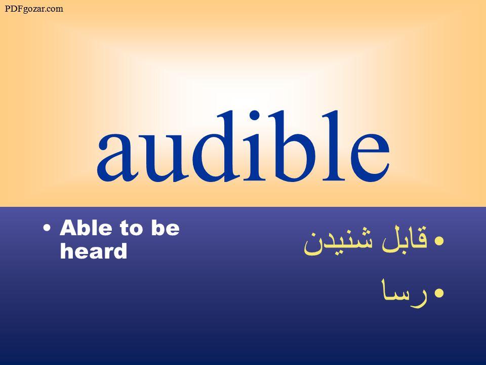 audible Able to be heard قابل شنيدن رسا PDFgozar.com