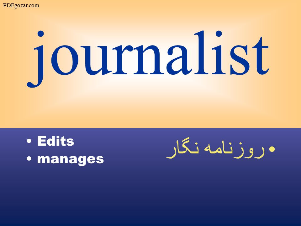journalist Edits manages روزنامه نگار PDFgozar.com