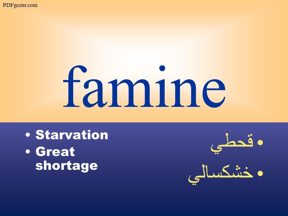 famine Starvation Great shortage قحطي خشكسالي PDFgozar.com