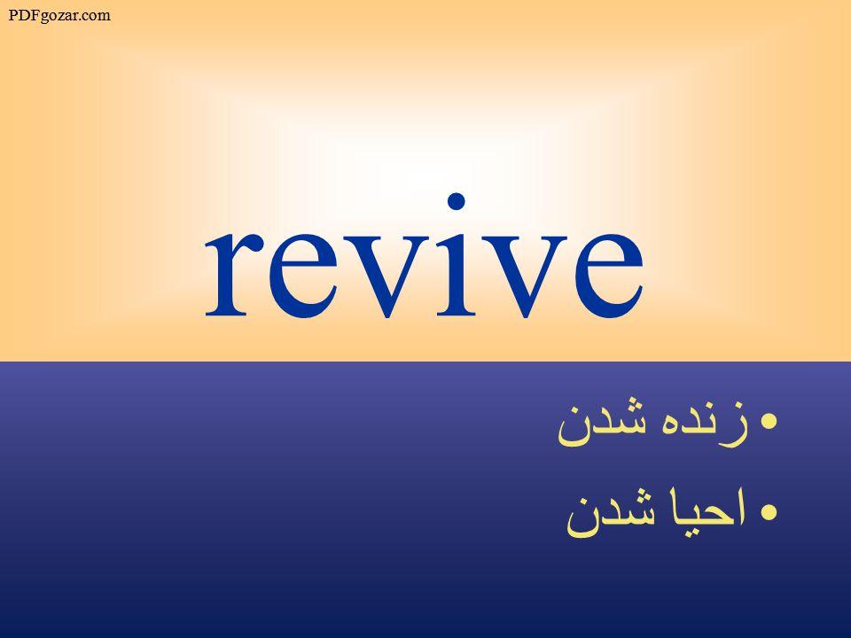 revive زنده شدن احيا شدن PDFgozar.com