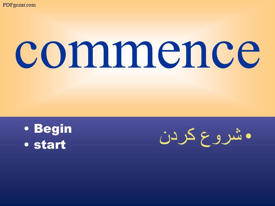 commence Begin start شروع كردن PDFgozar.com