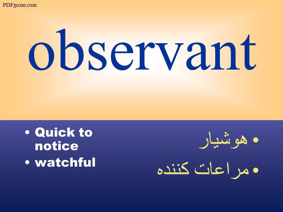 observant Quick to notice watchful هوشيار مراعات كننده PDFgozar.com