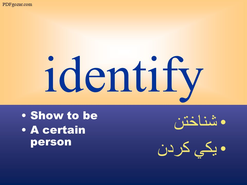identify Show to be A certain person شناختن يكي كردن PDFgozar.com